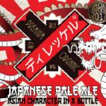 japanese pale ale-01